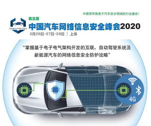 2020第五届中国汽车网络信息安全峰会(上海)