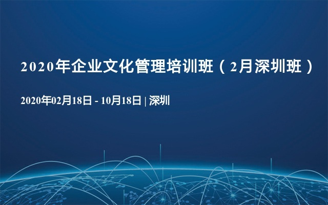 2020年企业文化管理培训班(2月深圳班)
