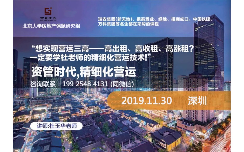 2019资管时代,精细化营运(11月深圳班)
