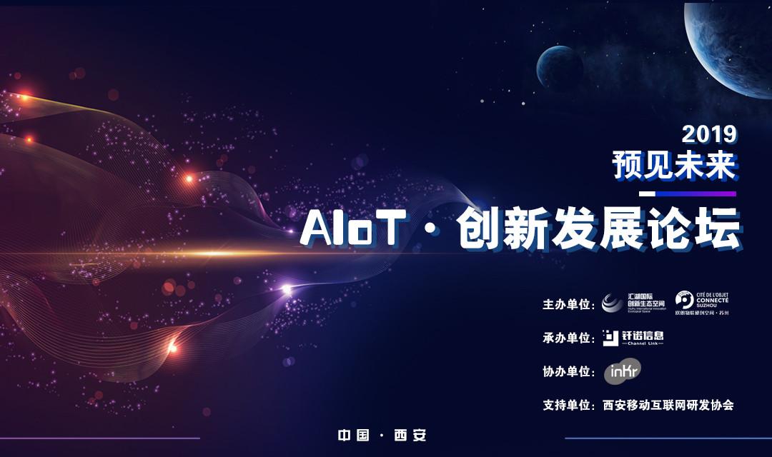 """2019""""预见未来""""AIoT·创新发展论坛"""