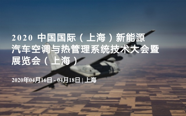 2020 中国国际(上海)新能源汽车空调与热管理系统技术大会暨展览会(上海)