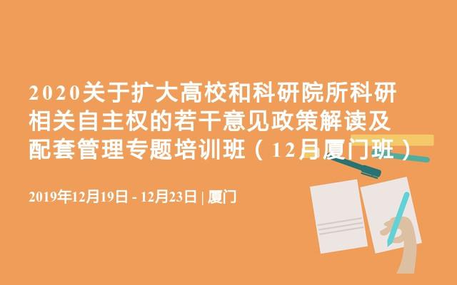 2020关于扩大高校和科研院所科研相关自主权的若干意见政策解读及配套管理专题培训班(12月厦门班)