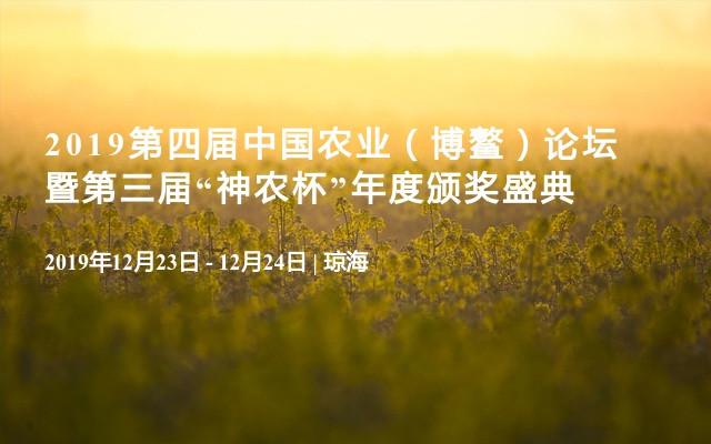 """2019第四届中国农业(博鳌)论坛 暨第三届""""神农杯""""年度颁奖盛典"""