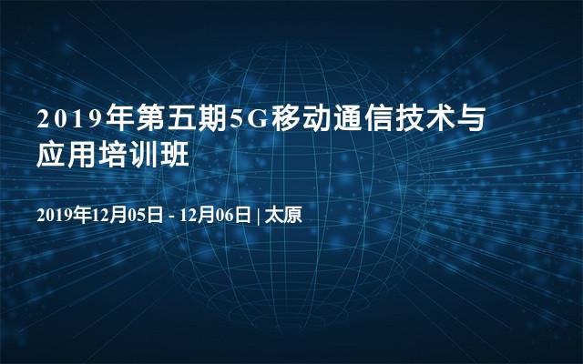 2019年第五期5G移动通信技术与应用培训班