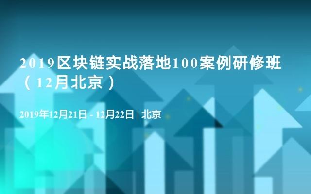 2019区块链实战落地100案例研修班(12月北京)