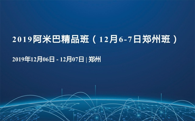 2019阿米巴精品班(12月6-7日郑州班)