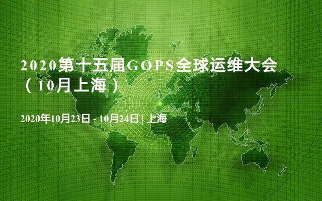 2020第十五届GOPS全球运维大会(10月上海)