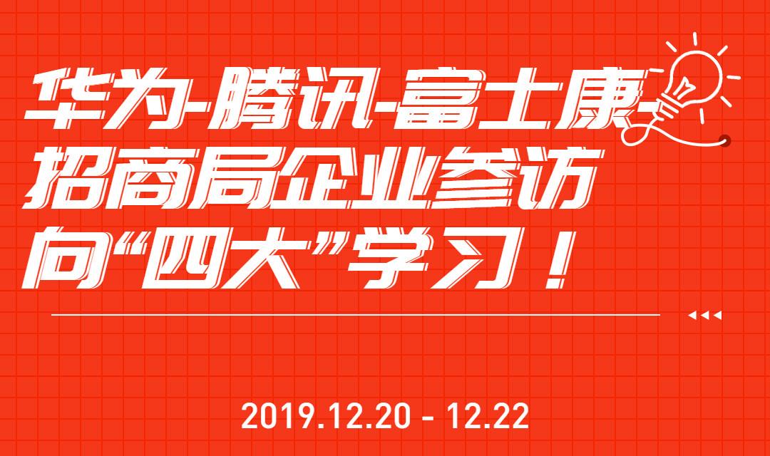 """华为-腾讯-富士康-招商局企业参访""""四大""""班"""