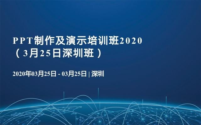 PPT制作及演示培训班2020  (3月25日深圳班)