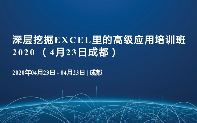 深层挖掘EXCEL里的高级应用培训班2020 (4月23日成都)