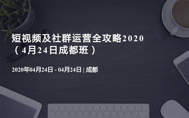 短视频及社群运营全攻略2020 (4月24日成都班)