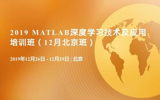 2019 MATLAB深度学习技术及应用培训班(12月北京班)