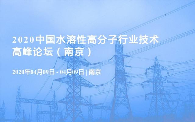 2020中国水溶性高分子行业技术高峰论坛(南京)