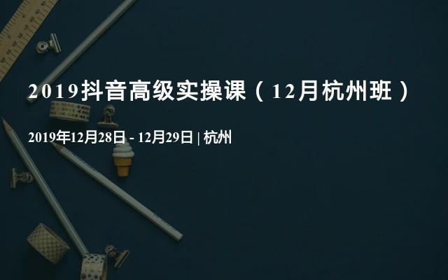 2019抖音高级实操课(12月杭州班)