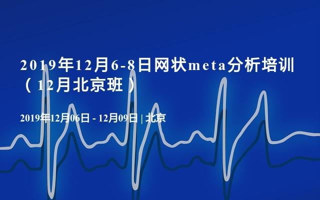 2019年12月6-8日网状meta分析培训(12月北京班)
