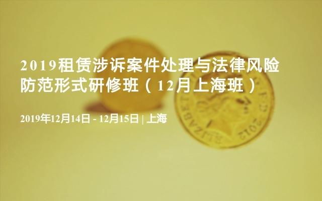 2019租赁涉诉案件处理与法律风险防范形式研修班(12月上海班)