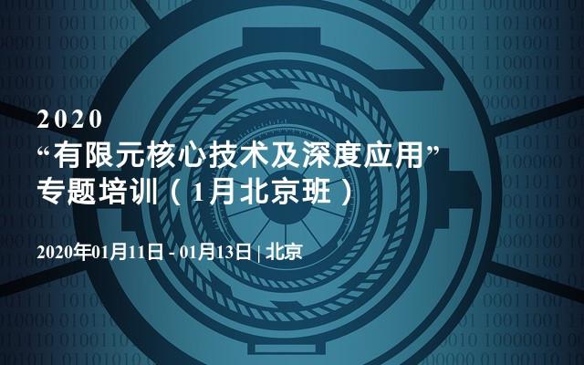 """2020""""有限元核心技术及深度应用""""专题培训(1月北京班)"""