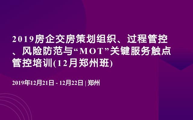 """2019房企交房策划组织、过程管控、风险防范与""""MOT""""关键服务触点管控培训(12月郑州班)"""