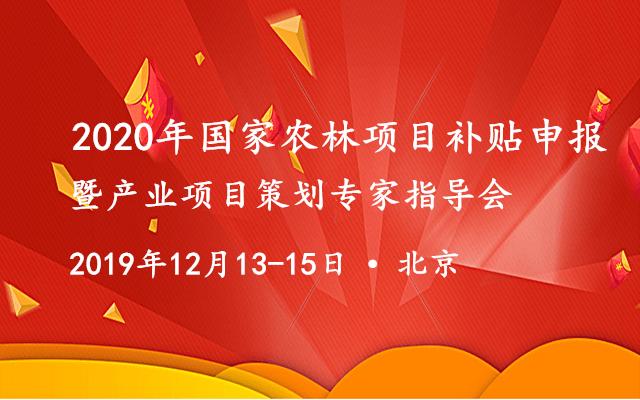 2020年国家农林项目补贴申报暨产业项目策划专家指导会(北京)