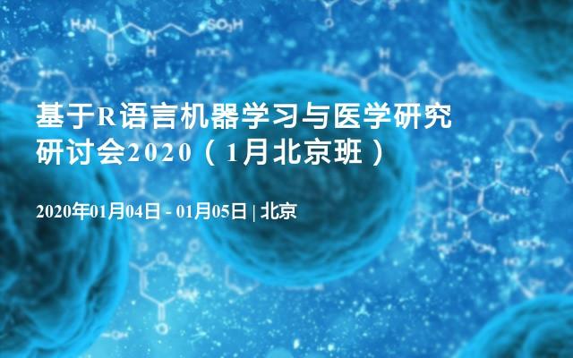 基于R语言机器学习与医学研究研讨会2020(1月北京班)