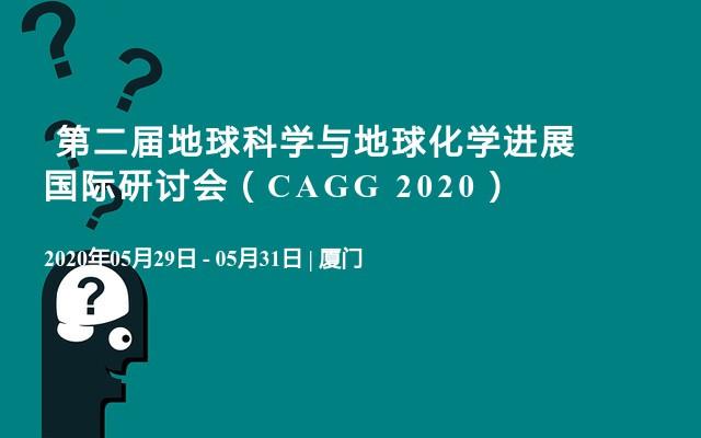 第二届地球科学与地球化学进展国际研讨会(CAGG 2020)