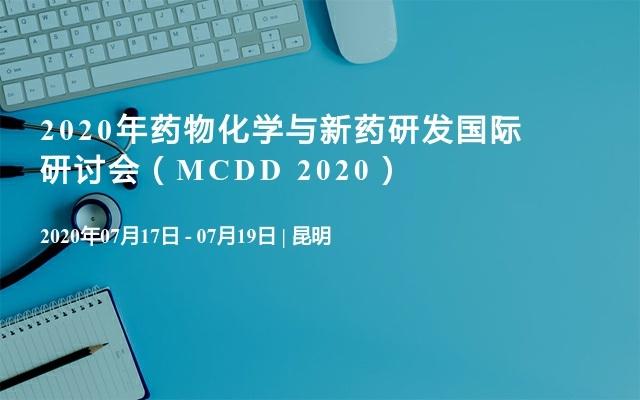 2020年药物化学与新药研发国际研讨会(MCDD 2020)