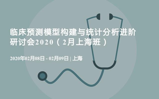 临床预测模型构建与统计分析进阶研讨会2020(2月上海班)