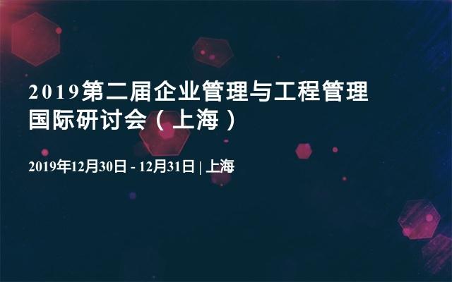 2019第二届企业管理与工程管理国际研讨会(上海)
