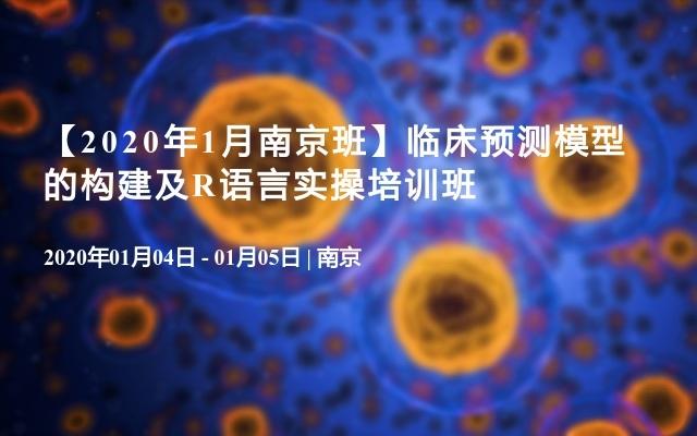 临床预测模型的构建及R语言实操培训班(南京2020年1月班)
