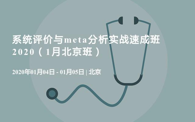 系统评价与meta分析实战速成班2020(1月北京班)