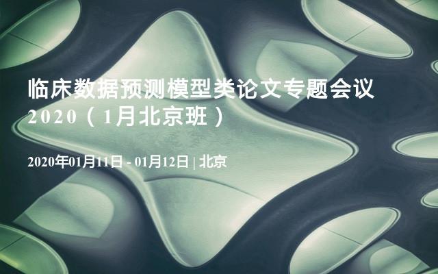 临床数据预测模型类论文专题会议2020(1月北京班)