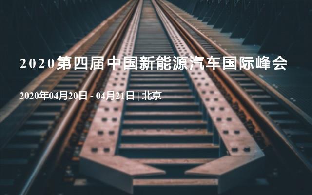 2020第四届中国新能源汽车国际峰会