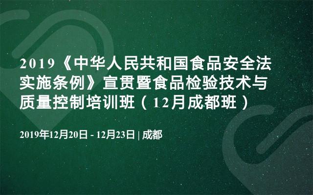 2019《中华人民共和国食品安全法实施条例》宣贯暨食品检验技术与质量控制培训班(12月成都班)