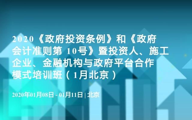 2020《政府投资条例》和《政府会计准则第 10号》暨投资人、施工企业、金融机构与政府平台合作模式培训班(1月北京)