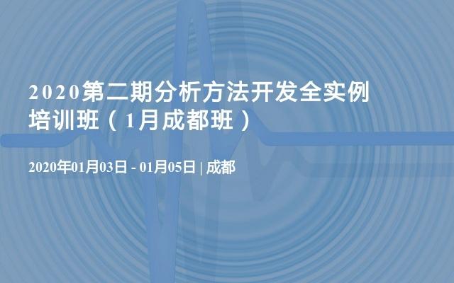 2020第二期分析方法开发全实例培训班(1月成都班)