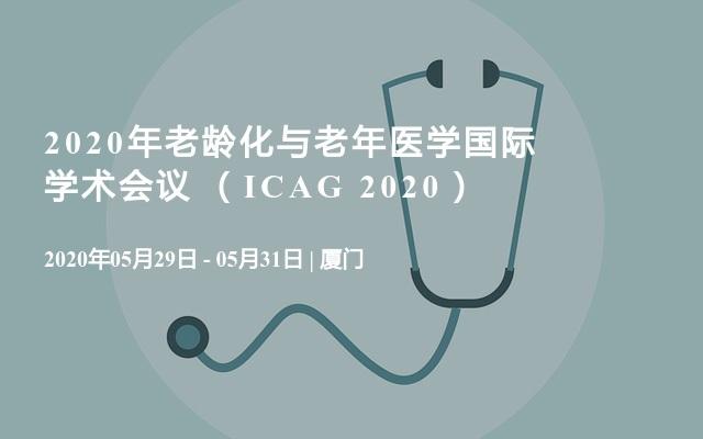 2020年老龄化与老年医学国际学术会议 (ICAG 2020)