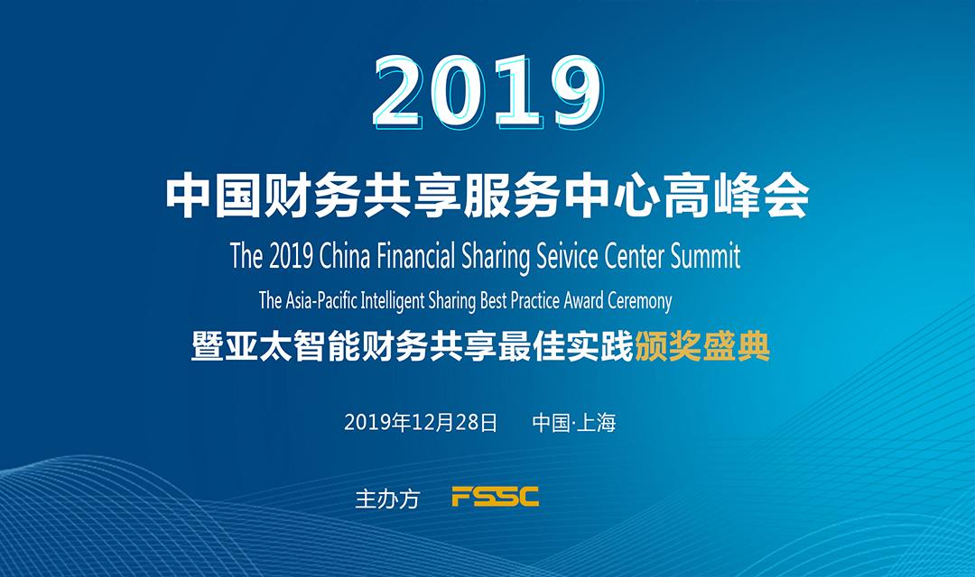 2019中国财务共享服务中心高峰会暨亚太智能财务共享最佳实践颁奖盛典(上海)