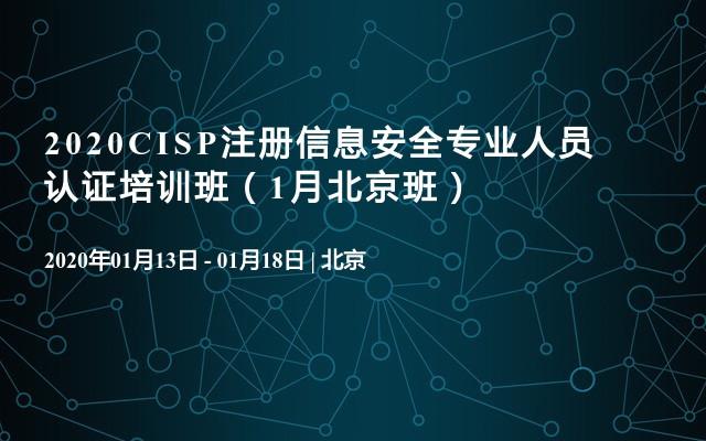 2020CISP注册信息安全专业人员认证培训班(1月北京班)