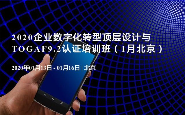 2020企业数字化转型顶层设计与TOGAF9.2(鉴定级认证)培训班(1月北京)