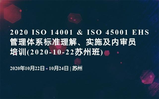 2020 ISO 14001 & ISO 45001 EHS管理体系标准理解、实施及内审员培训(2020-10-22苏州班)