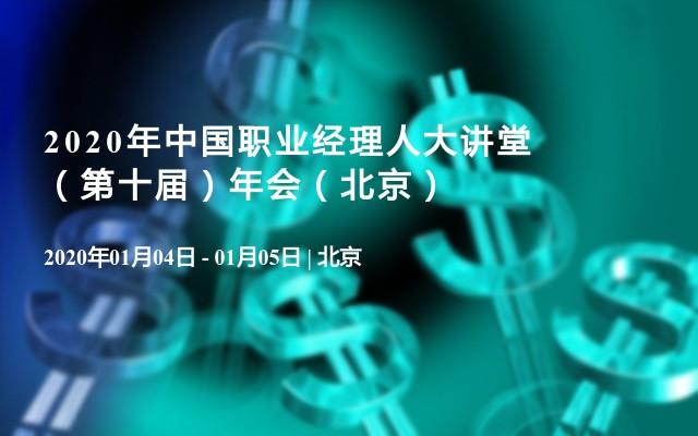 2020年中国职业经理人大讲堂(第十届)年会(北京)