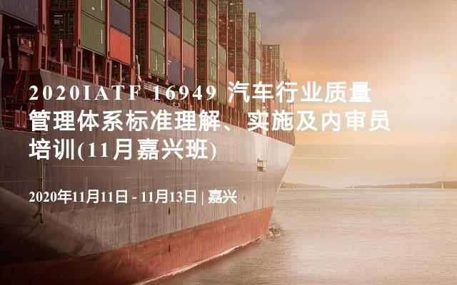 2020IATF 16949 汽车行业质量管理体系标准理解、实施及内审员培训(11月嘉兴班)
