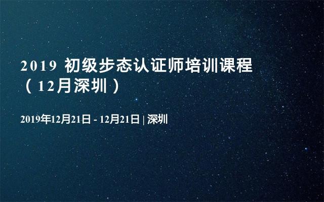 2019 初级步态认证师培训课程(12月深圳)