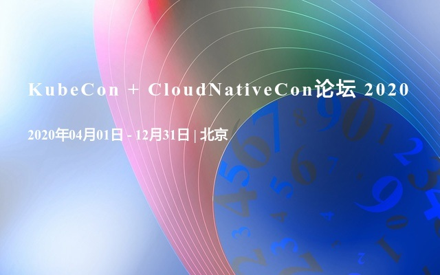 KubeCon + CloudNativeCon论坛 2020