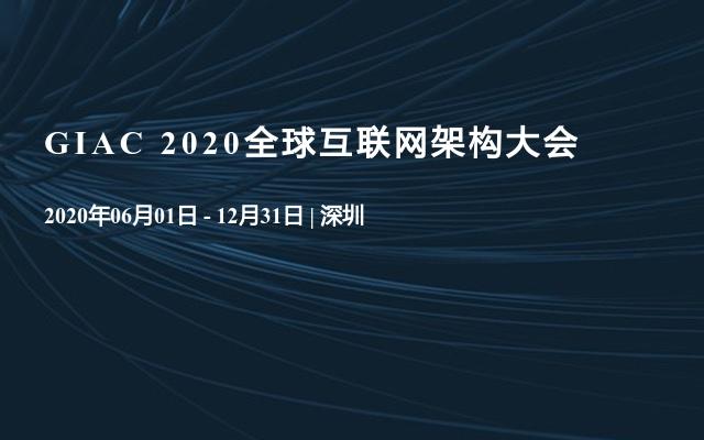 GIAC 2020全球互联网架构大会