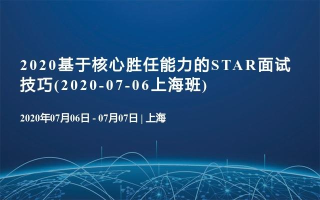 2020基于核心胜任能力的STAR面试技巧(2020-07-06上海班)