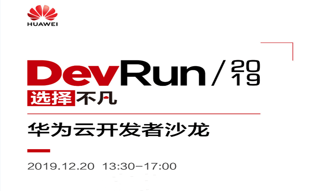 DevRun华为云开发者沙龙成都站-敏捷开发中的工程效率提升实战