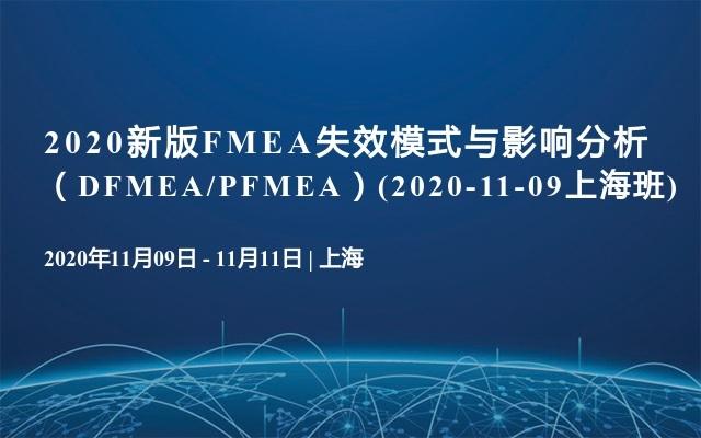 2020新版FMEA失效模式与影响分析(DFMEA/PFMEA)(2020-11-09上海班)