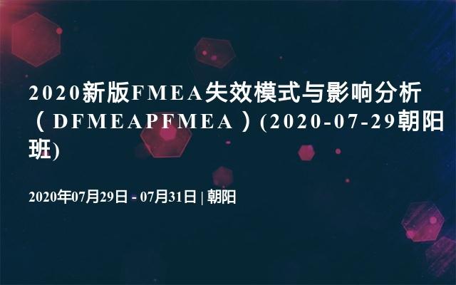 2020新版FMEA失效模式与影响分析(DFMEAPFMEA)(2020-07-29朝阳班)