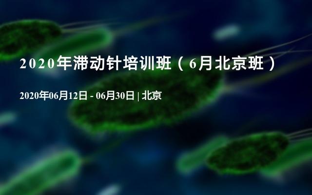 2020年滞动针培训班(6月北京班)